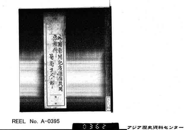 arquivos-diplomaticos-do-japa%cc%83o