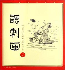 cartoons de Ding Cong