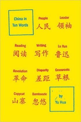 china-ten-words_Yu Hua
