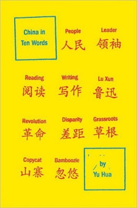 china-ten-words_Yu Hua