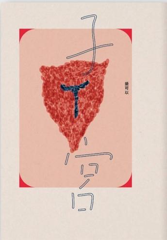 the-womb_sheng-keyi.jpg